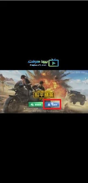 لعبة ببجي الصينية للكمبيوتر