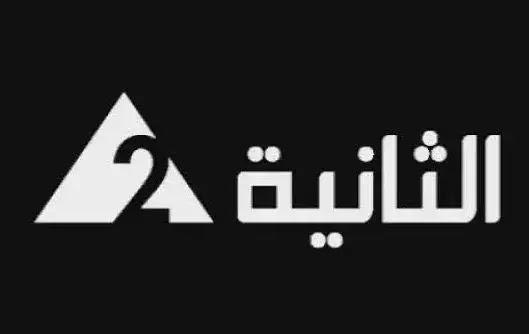 قناة الثانية المصرية الارضية بث مباشر eygpt channal 2