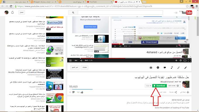 اضافة التحميل من اليوتيوب