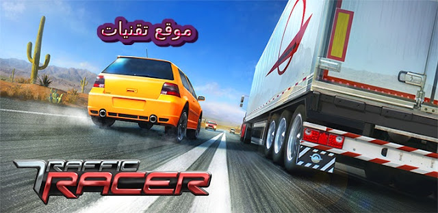 https://www.te9nyat.com/2019/01/traffic-racer.html