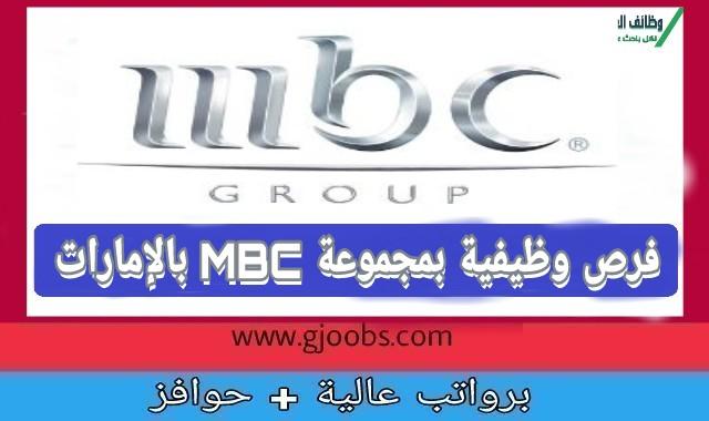 وظائف مجموعة MBC تُعلن عن وظائف لعدة تخصصات بالإمارات