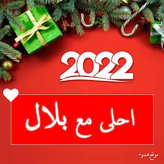 صور 2022 احلى مع بلال