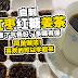 简易自制红枣红糖姜茶,喝了气色好,多喝有保健功效,喜欢的可以学起来!