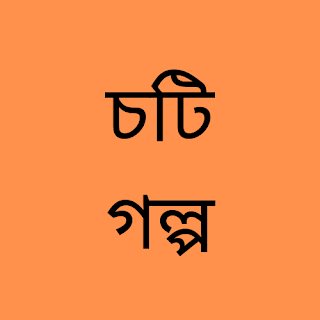 Choti Golpo