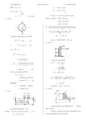 เฉลยแนวข้อสอบฟิสิกส์ สอบทุนนักบิน Student Pilot