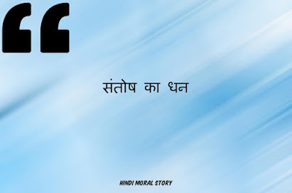 संतोष का धन Hindi Moral Story
