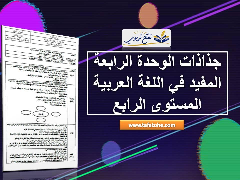 جذاذات الوحدة الرابعة المفيد في اللغة العربية المستوى الرابع
