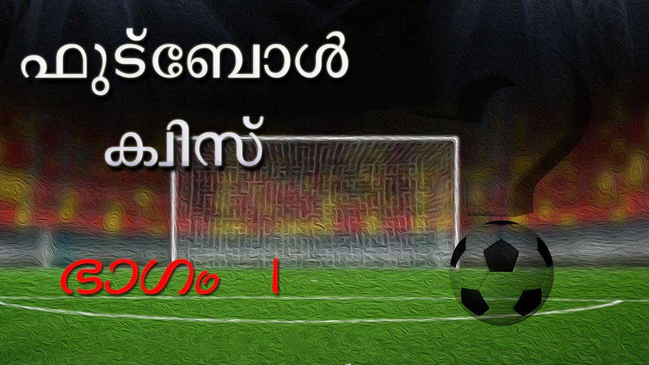 Football Quiz Malayalam Questions & Answers