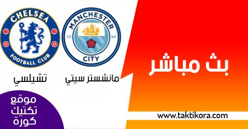 مشاهدة مباراة مانشستر سيتي وتشيلسي بث مباشر لايف 10-02-2019 الدوري الانجليزي