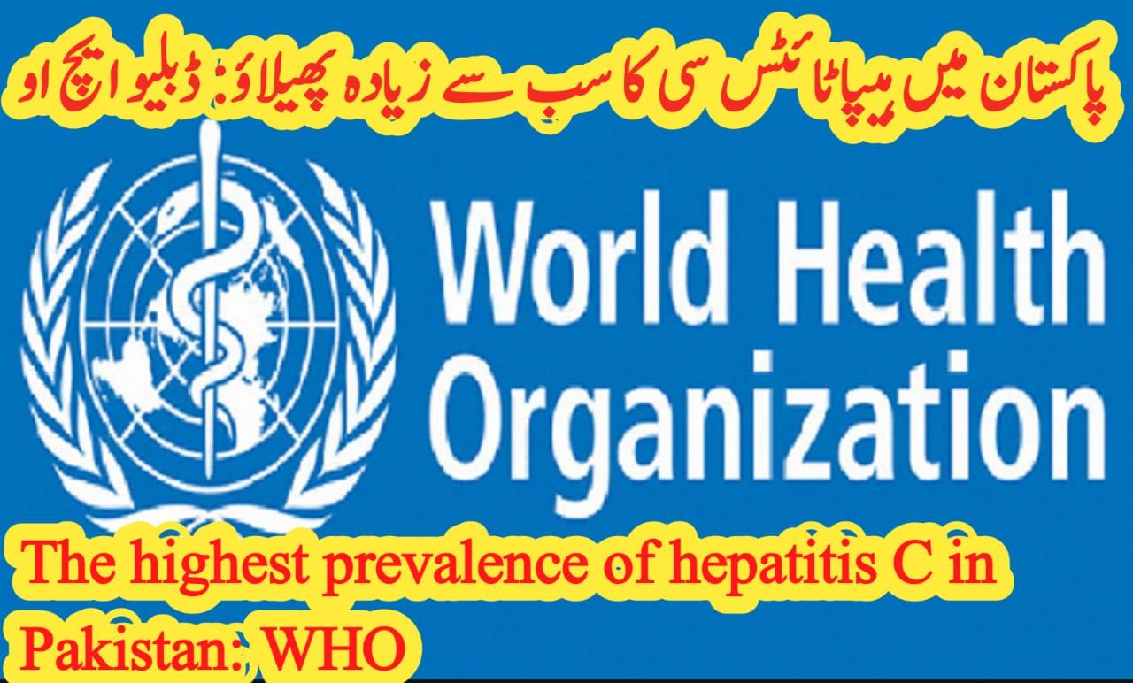 The highest prevalence of hepatitis C in Pakistan: WHO |  پاکستان میں ہیپاٹائٹس سی کا سب سے زیادہ پھیلاؤ: ڈبلیو ایچ او