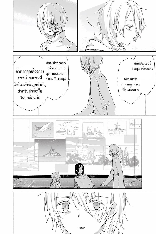 อ่านการ์ตูน Tabi to Gohan to Shuumatsu Sekai ตอนที่ 9 หน้าที่ 32