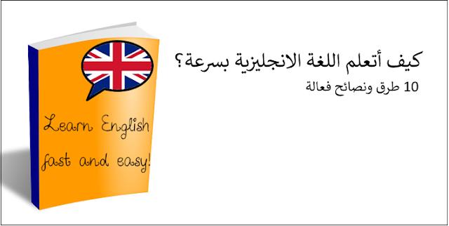 كيف أتعلم اللغة الانجليزية بسرعة؟