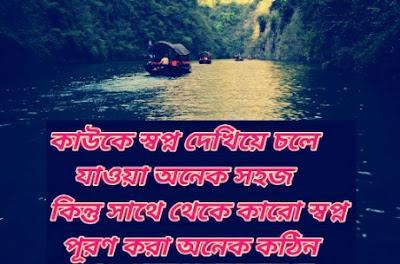 swapno sad bangla shayari image