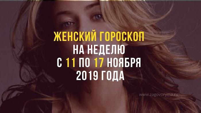 Женский гороскоп на неделю с 11 по 17 ноября 2019 года
