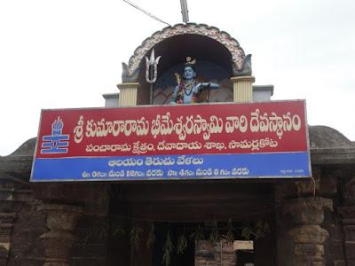 Samarlakota Temple