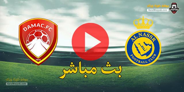 نتيجة مباراة النصر وضمك اليوم 9 ابريل 2021 في الدوري السعودي