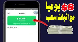 ربح 8 دولار يوميا بطريقة بسيطة للمبتدئين مع اثبات سحب - حصريا ربح المال من الهاتف