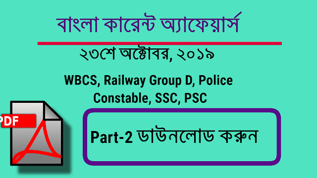 Current Affairs  in Bengali 23 October 2019 Part 2 Download PDF