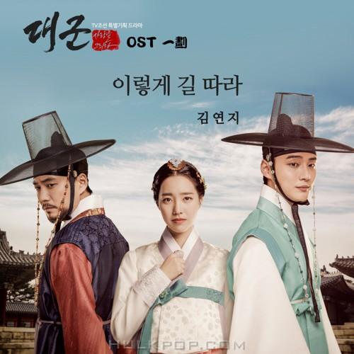 Kim Yeon Ji – Grand Prince OST