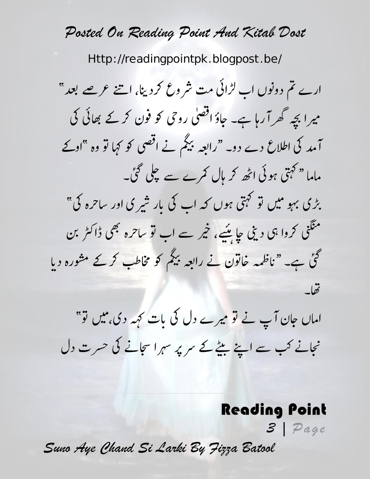 Suno Aey Chand Si Larki By Fizza Batool Long Urdu Romantic Novel