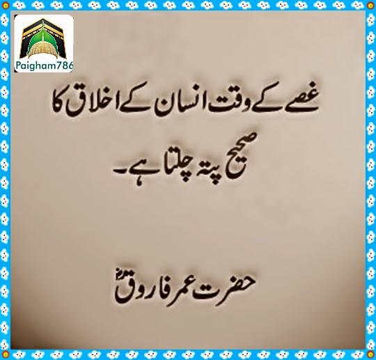 PAIGHAM 786: Aqwal E Zareen Hazrat Umar Farooq(R.A) In