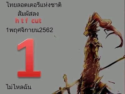 Thai Lottery Free Vip Tips.Blogspot Facebook Timeline 01 November 2019