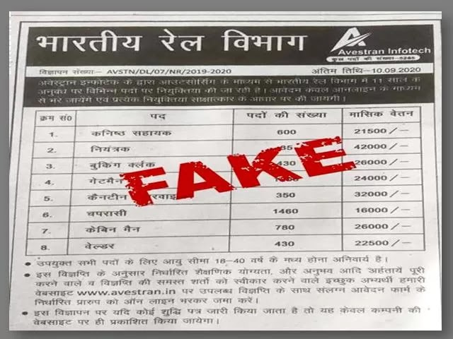 Face News Of Railway Recruitment