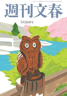 [雑誌] 週刊文春 2016年05月26日号 [Shukam Bunshun 2016 05 26], manga, download, free