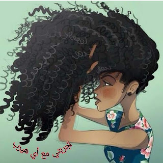 روتين الشعر الكيرلي