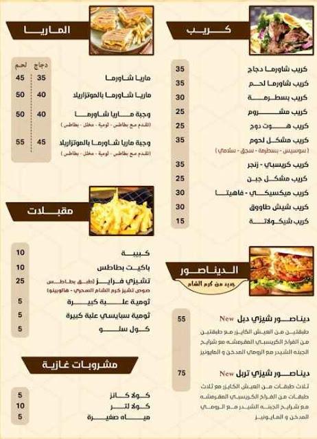 منيو كرم الشام 1