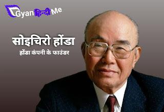 soichiro honda biography in hindi