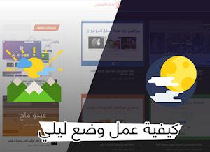 كيفية عمل وضع ليلي لمدونات بلوجر او اي استضافة  ويتم تسجيله في كوكيز المتصفح Dark Mode