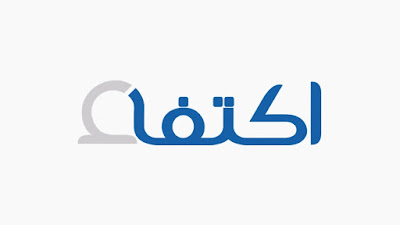 مطلوب للعمل مدير برنامج اكتفاء في السعودية