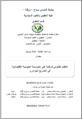 مذكرة ماستر: النظام القانوني للرقابة على المؤسسة العمومية الاقتصادية في التشريع الجزائري PDF