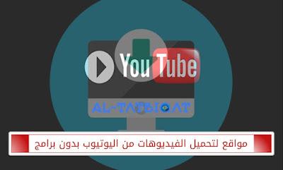 افضل مواقع تحميل الفيديو من اليوتيوب