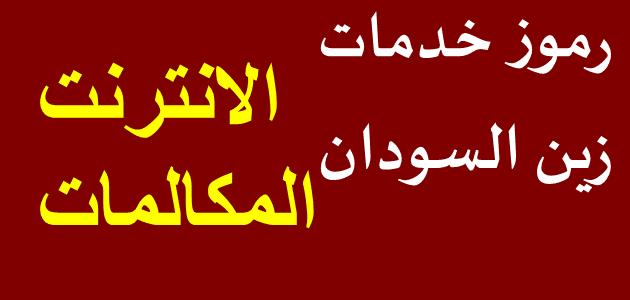 رموز خدمات زين السودان