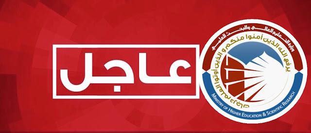 هام وزارة التعليم العالي تعلن عن ألية عودة المرقنة قيودهم