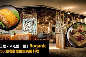 【生日飯。米芝蓮一星】Roganic:HK$280 起嘆創意星級英國料理