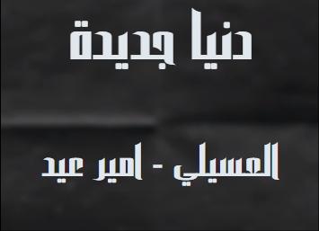 كلمات اغنيه دنيا جديدة امير عيد محمود العسيلي
