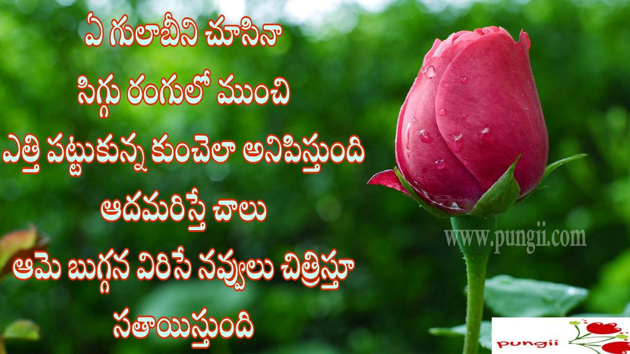 Telugu Love Quotes