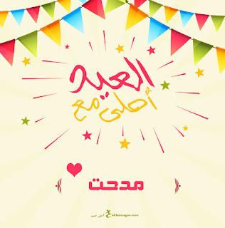 العيد احلى مع مدحت