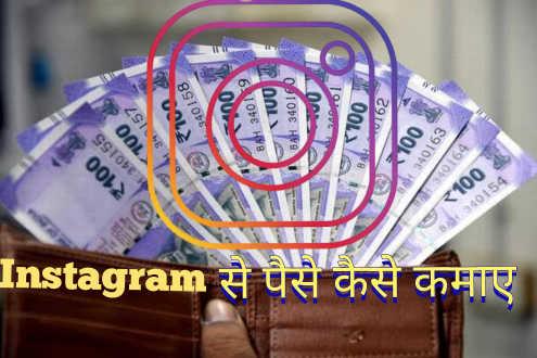 Instagram से पैसे कैसे कमाए - aftechnologi