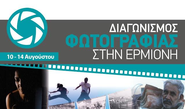 Αναβάλλεται ο διαγωνισμός φωτογραφίας στην Ερμιόνη