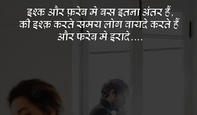 sad status about relationship