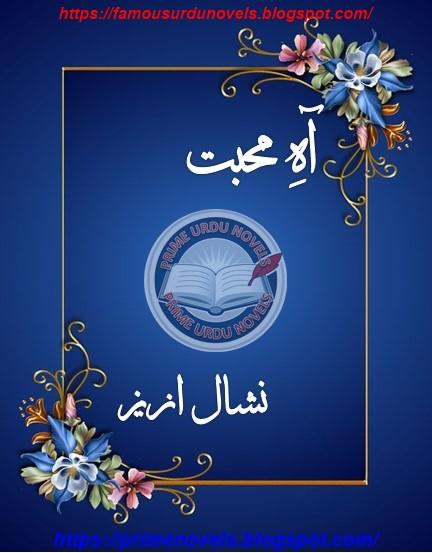 Ah e mohabbat novel online reading by Nishaal Aziz Complete
