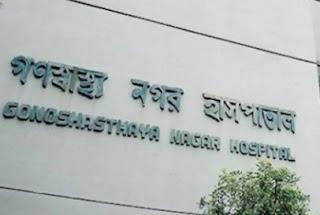 Gonoshasthaya Kendra Nagar hospital