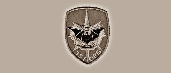 131-й розвідбат - народжений війною