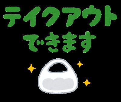 「テイクアウトできます」のイラスト(日本語)