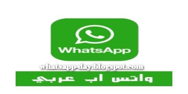 تحميل واتس اب WhatsApp 2020 برابط مباشر للاندرويد والايفون والكمبيوتر