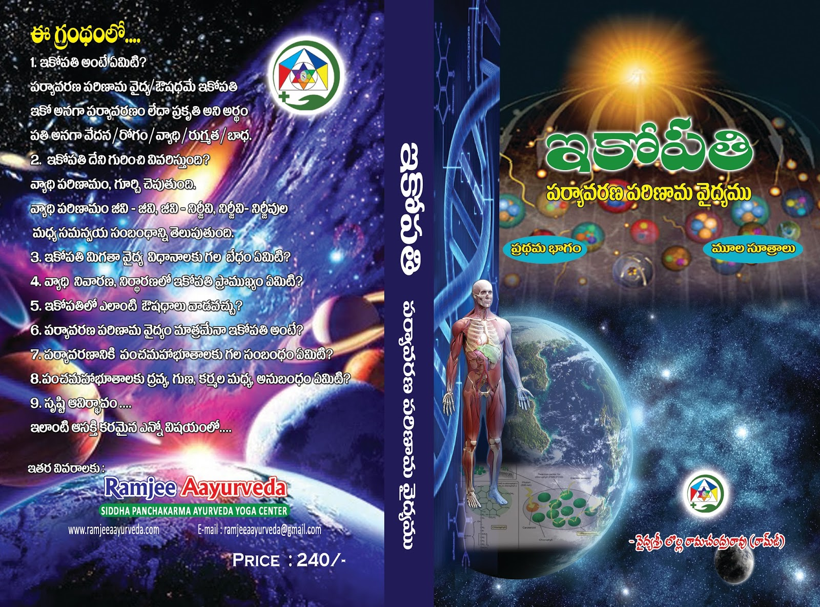 EcoPathy.in  EcoPathy.com Ecopathy Lollaramji Lollaramachandrarao Ramjee Aayurveda Bhakthi Pustakalu Bhakti Pustakalu BhakthiPustakalu BhaktiPustakalu mohanpublications